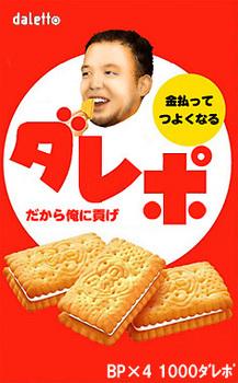 だれぽ2.jpg