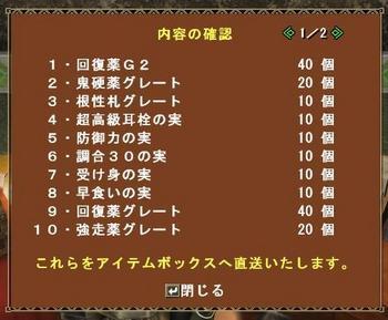ぱっく5.jpg