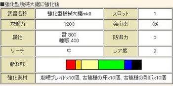 チェーンソー2.jpg