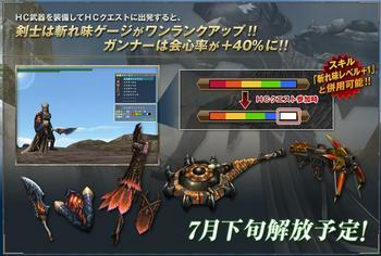 HC武器.jpg